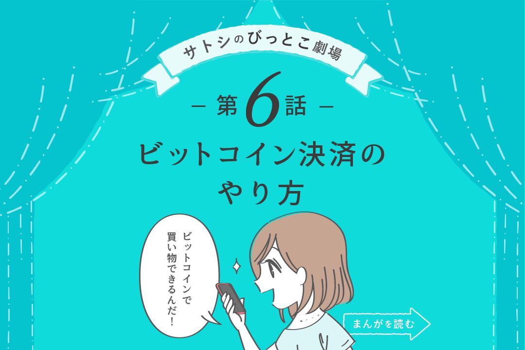 【第6話】ビットコイン決済のやり方