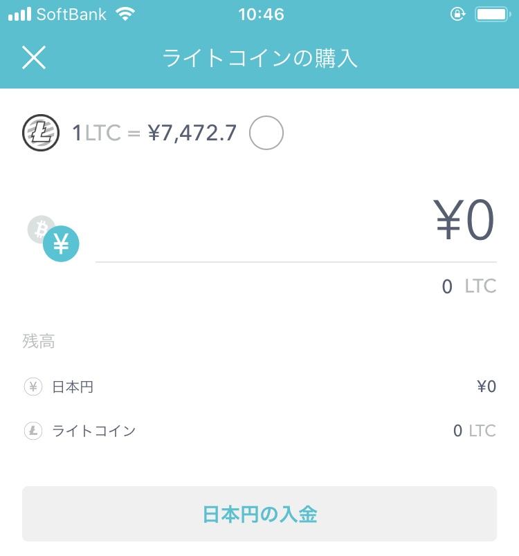 アプリで購入(LTC)