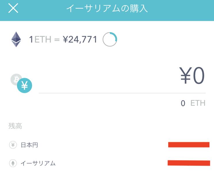 アプリで購入(ETH)