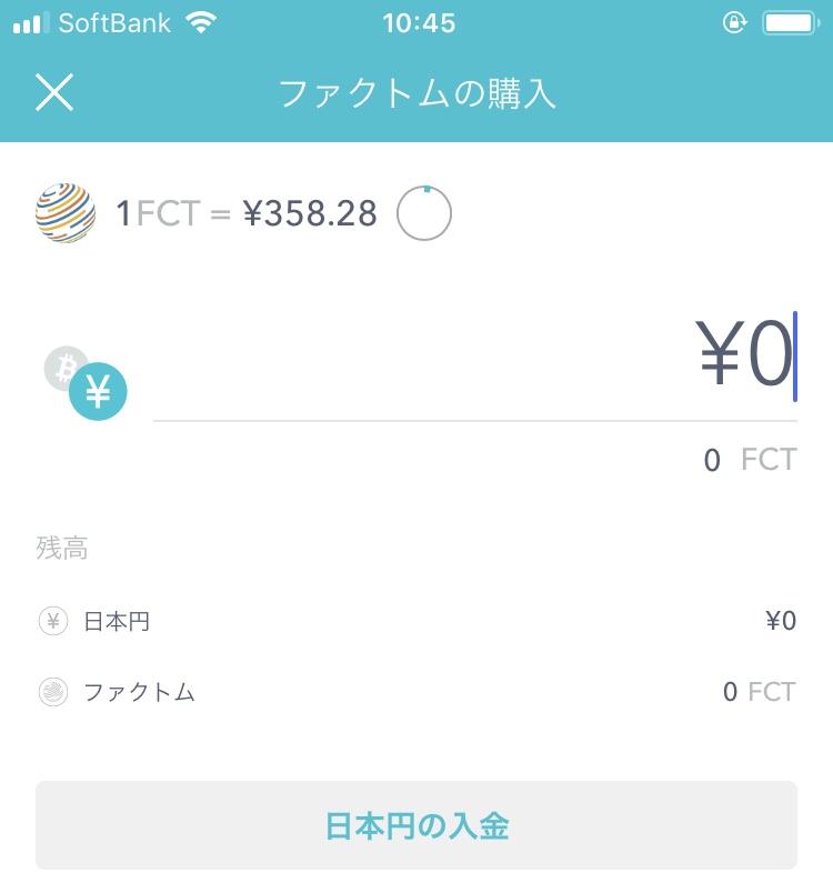 アプリで購入(FCT)