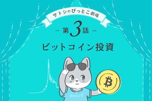 仮想通貨の漫画【第3話】ビットコイン投資