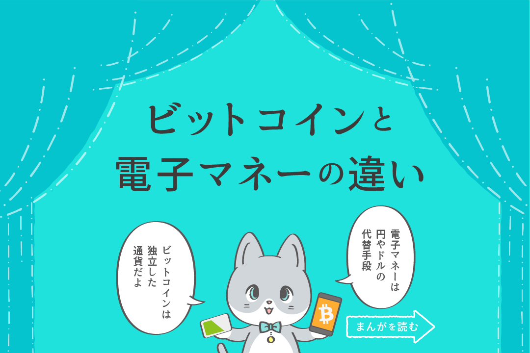 仮想通貨の漫画【第12話】ビットコインと電子マネーの違い