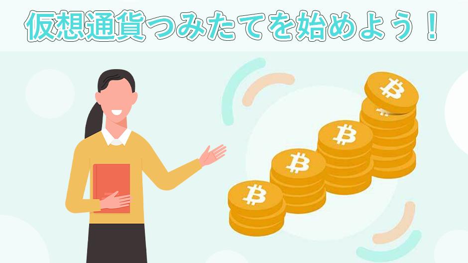 仮想通貨の積立とは?メリット・デメリットなど基本から解説します!