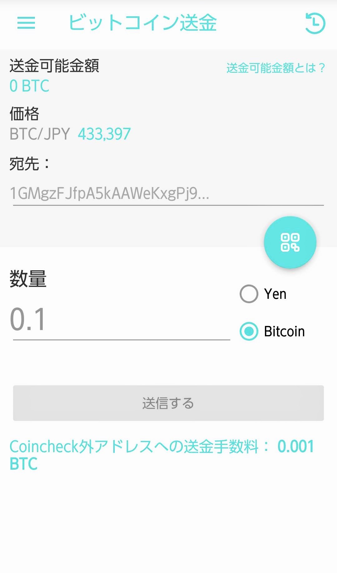 コインチェックアプリ(Android)