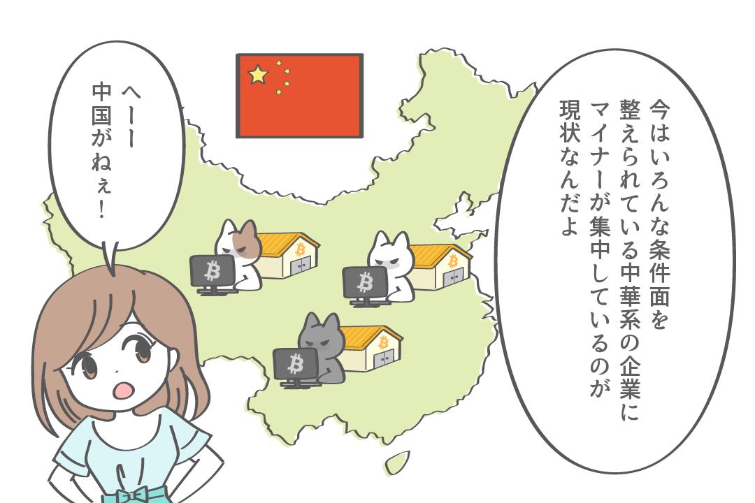 今はいろんな条件面を整えられている中華系の企業にマイナーが集中しているのが現状なんだよ。へー!中国がねー!