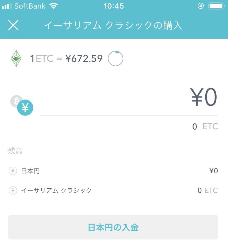 アプリで購入(ETC)