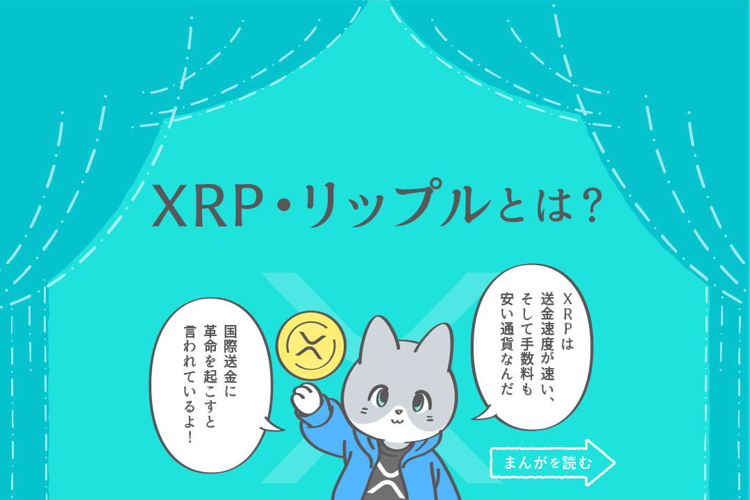 仮想通貨の漫画【第13話】XRP・リップルとは?
