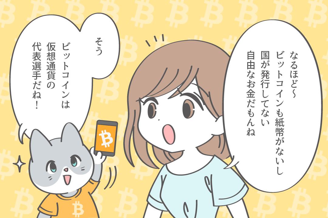 仮想通貨はビットコインと同じ自由な通貨