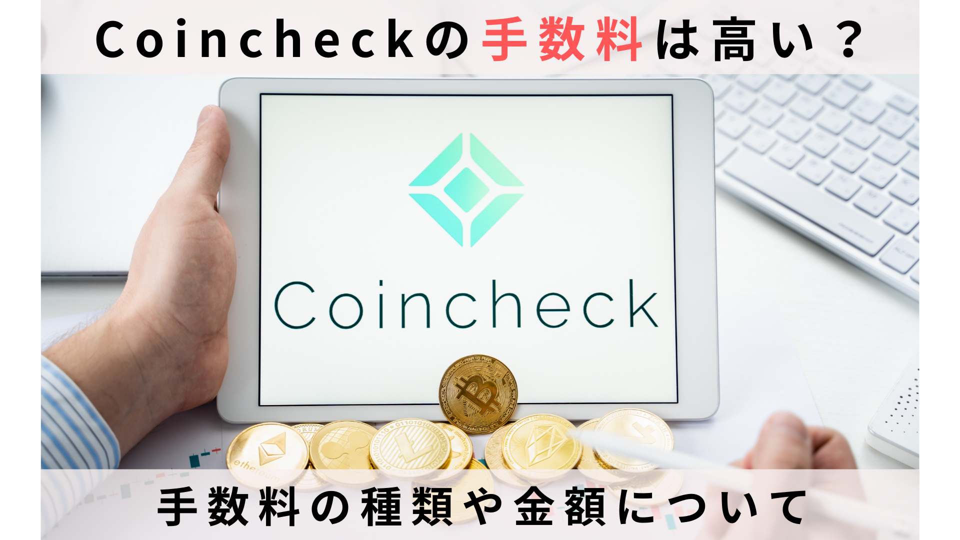 Coincheck(コインチェック)の手数料は高い?5つの種類を解説