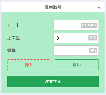 コインチェックアプリ(iOS)