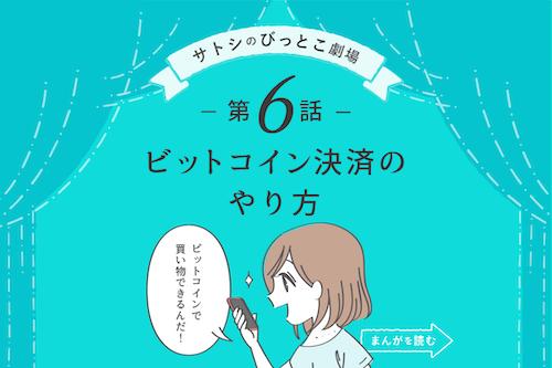 仮想通貨の漫画【第6話】ビットコイ決済のやり方
