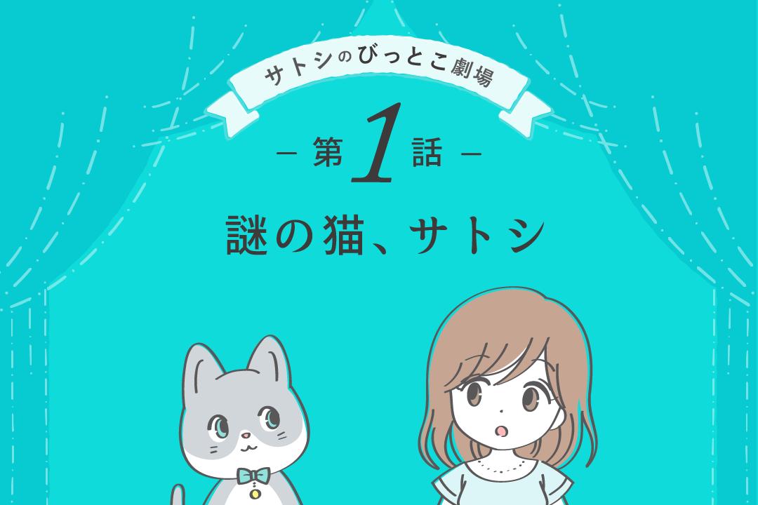 【第1話】謎の猫、サトシ