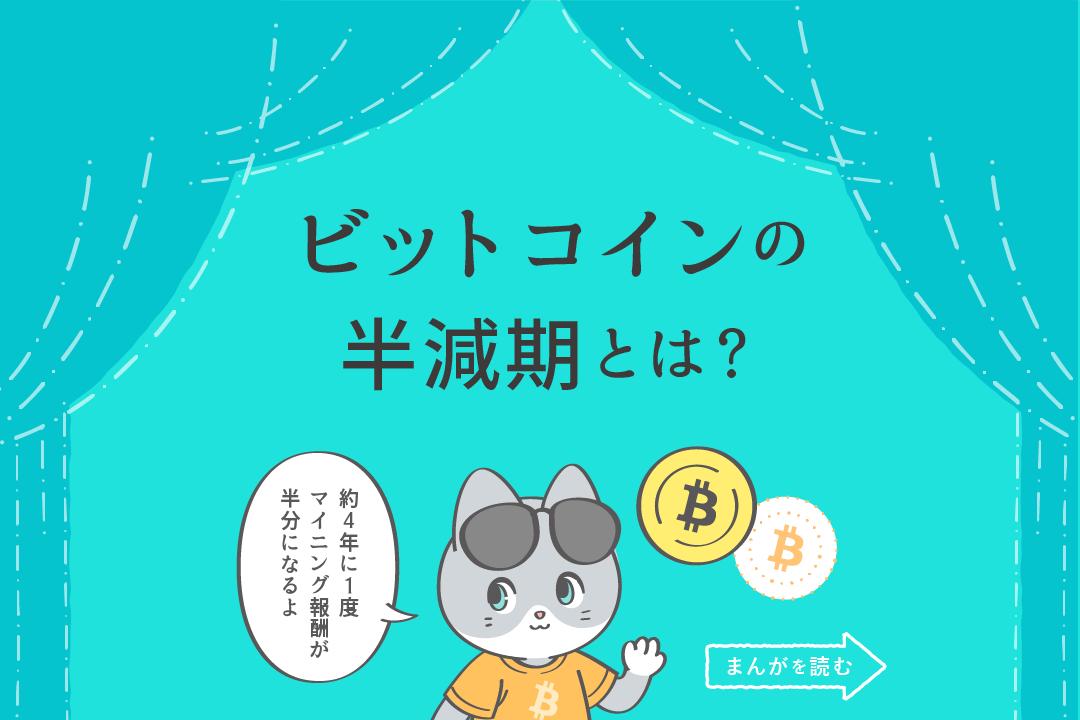 仮想通貨の漫画【第10話】ビットコインの半減期とは?