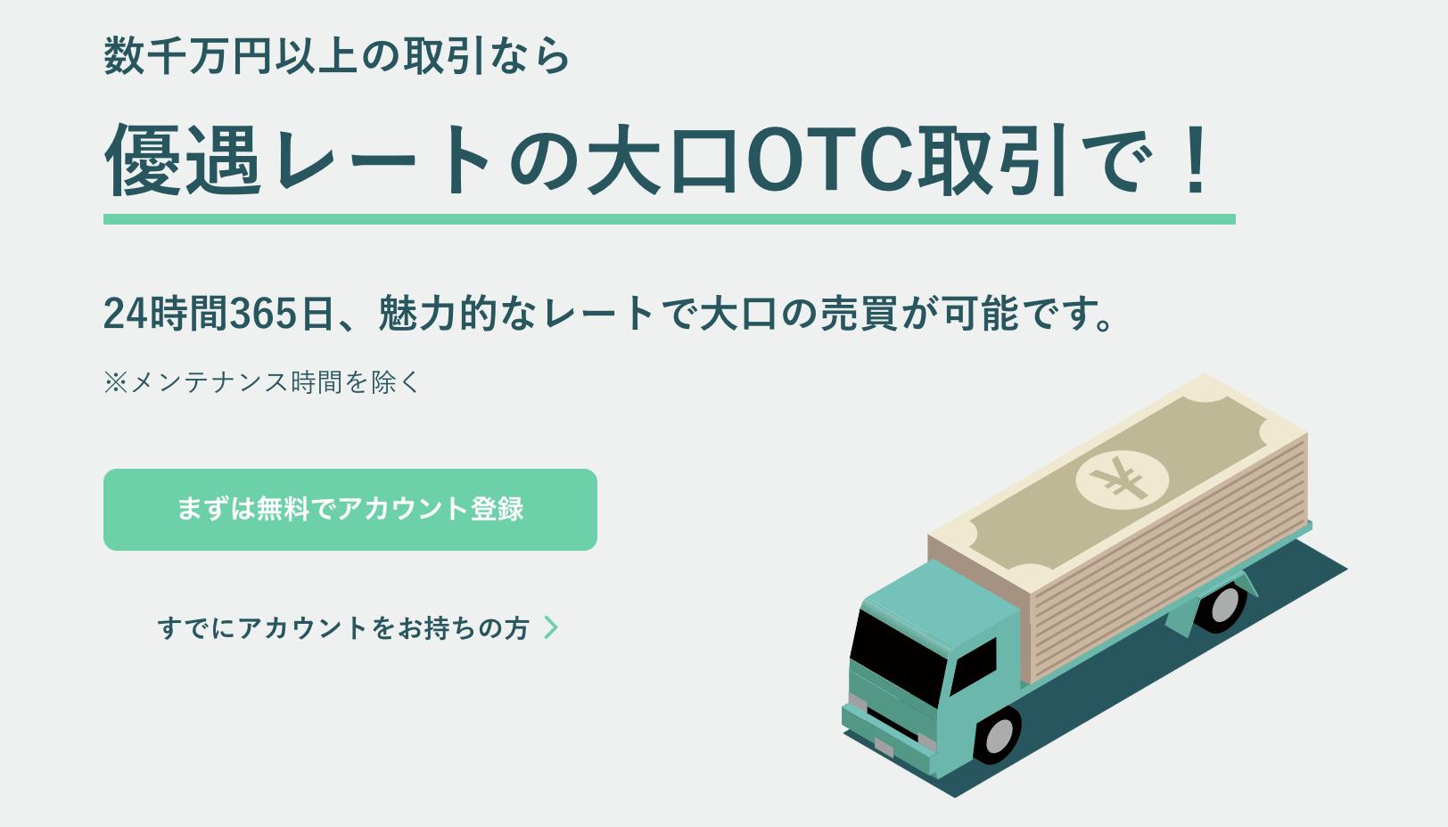 OTC取引