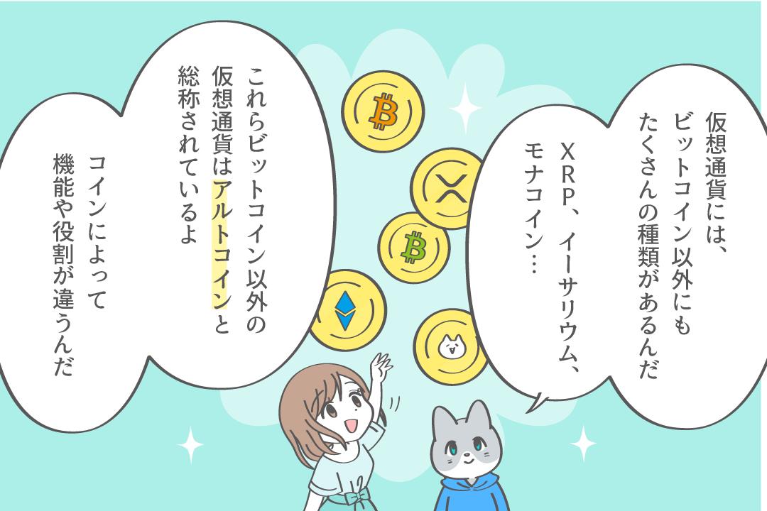 ビットコイン以外の通貨はアルトコインと呼ばれる