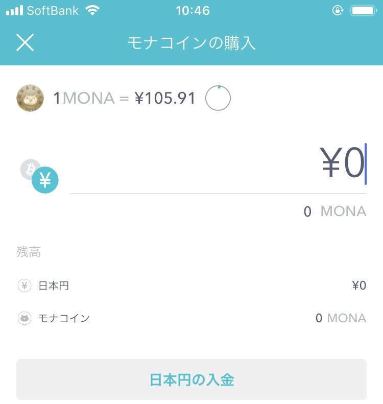 アプリで購入(MONA)