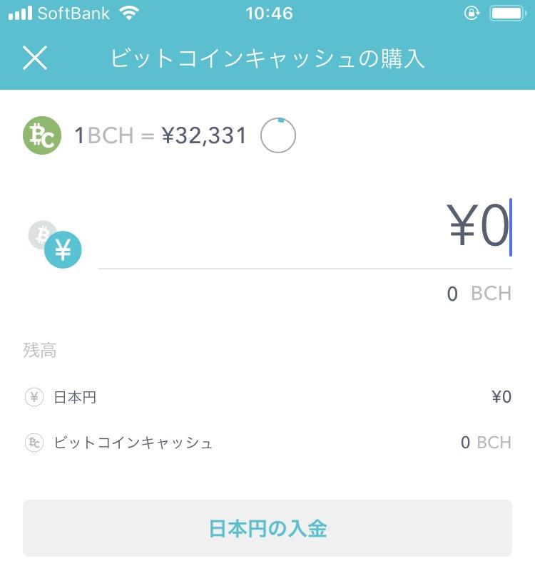 アプリで購入(BCH)