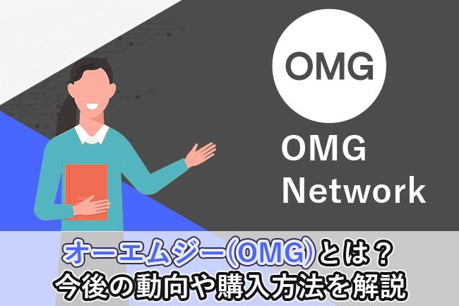 オーエムジー(OMG)とは?特徴や購入方法、今後の将来性を解説!