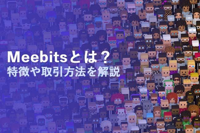 話題のMeebits(ミービッツ)とは?特徴や取引方法について