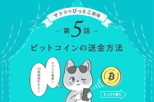 仮想通貨の漫画【第5話】ビットコインの送金方法