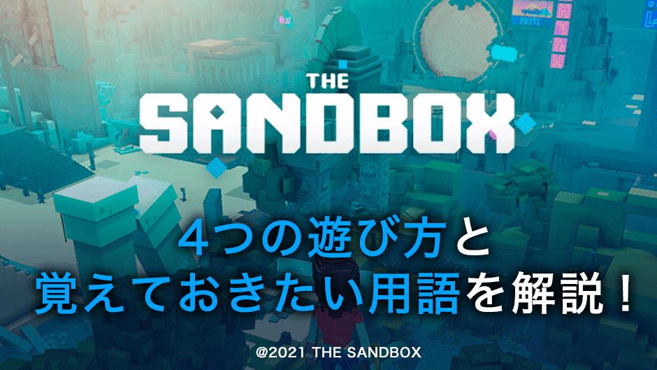 The Sandbox(ザ・サンドボックス)とは?話題のブロックチェーンゲームの始め方や覚えておきたい用語を解説