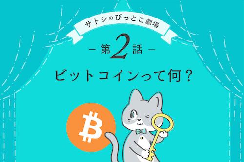 仮想通貨の漫画【第2話】ビットコインって何?