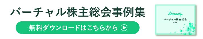 バーチャル株主総会事例集ダウンロードボタン