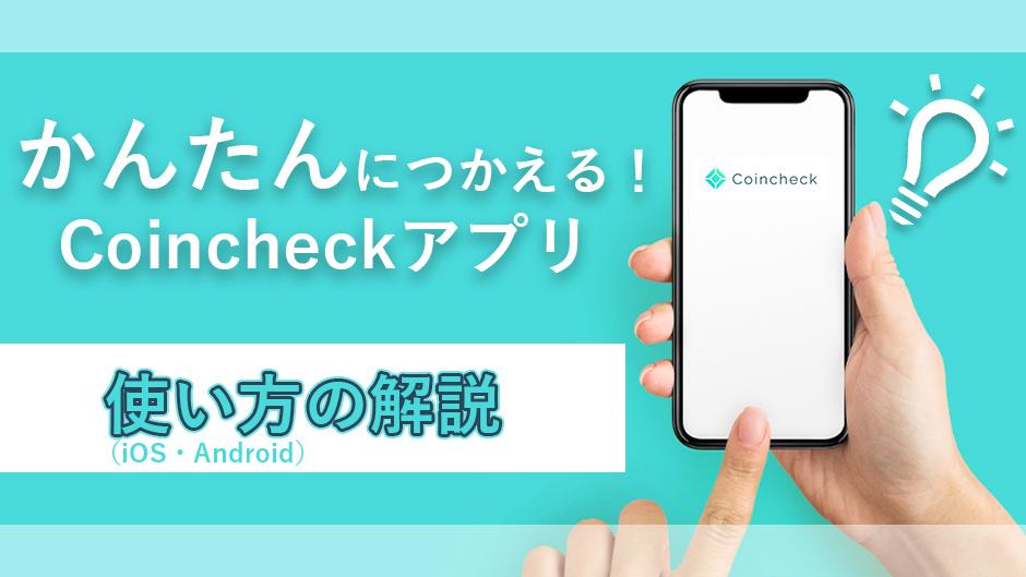 コインチェックアプリの使い方(iOS・Android)