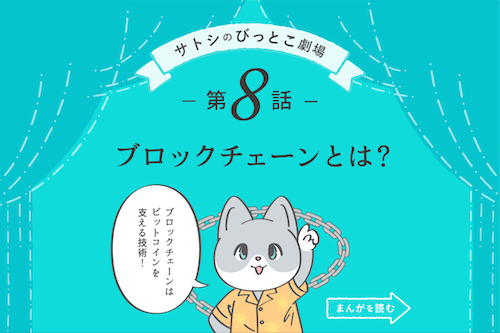 仮想通貨の漫画【第8話】ブロックチェーンとは?