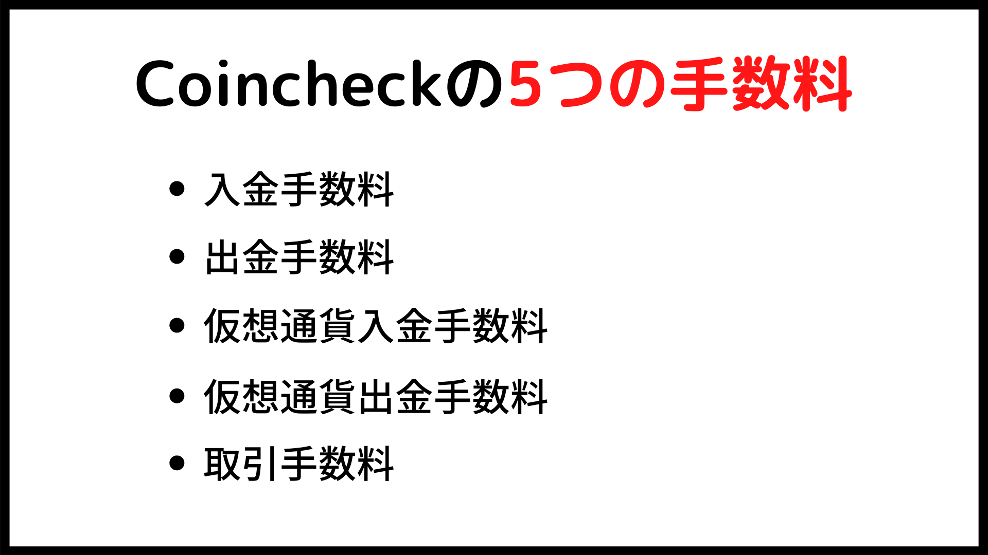 Coincheckの5つの手数料