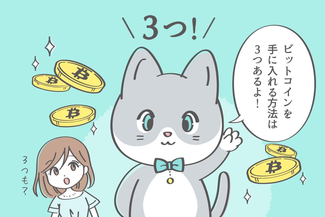 ビットコインを手に入れる方法は3つあるよ