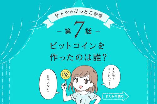 仮想通貨の漫画【第7話】ビットコインを作ったのは誰?