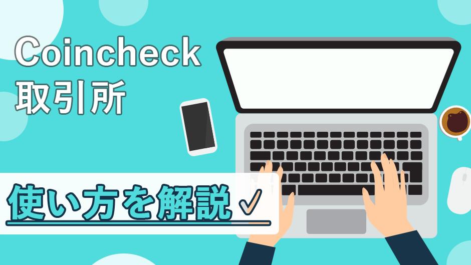 Coincheck取引所の使い方!パレットトークン(PLT)の売買方法を解説!