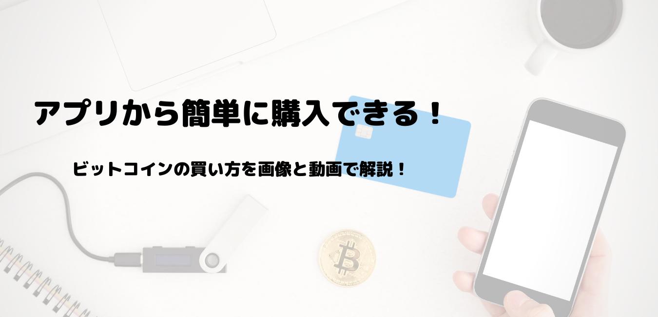 アプリから簡単に購入できる!ビットコインの買い方を画像と動画で解説!