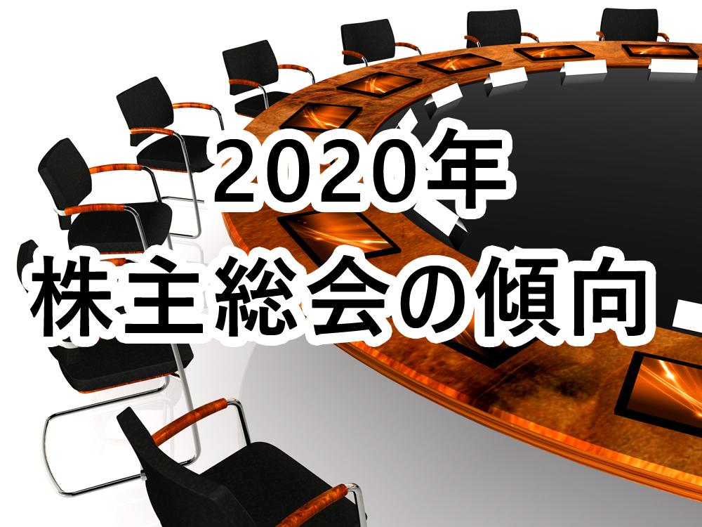 2020年株主総会の傾向