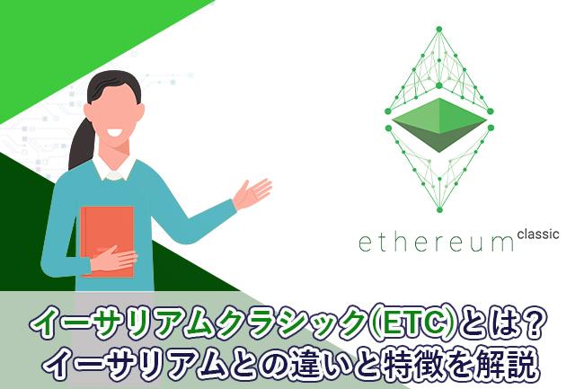 イーサリアムクラシック(ETC)の将来性は?気になる今後や基本的な特徴について解説!