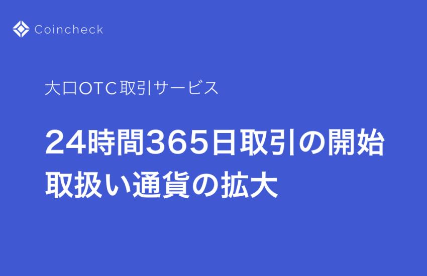 OTC大口取引
