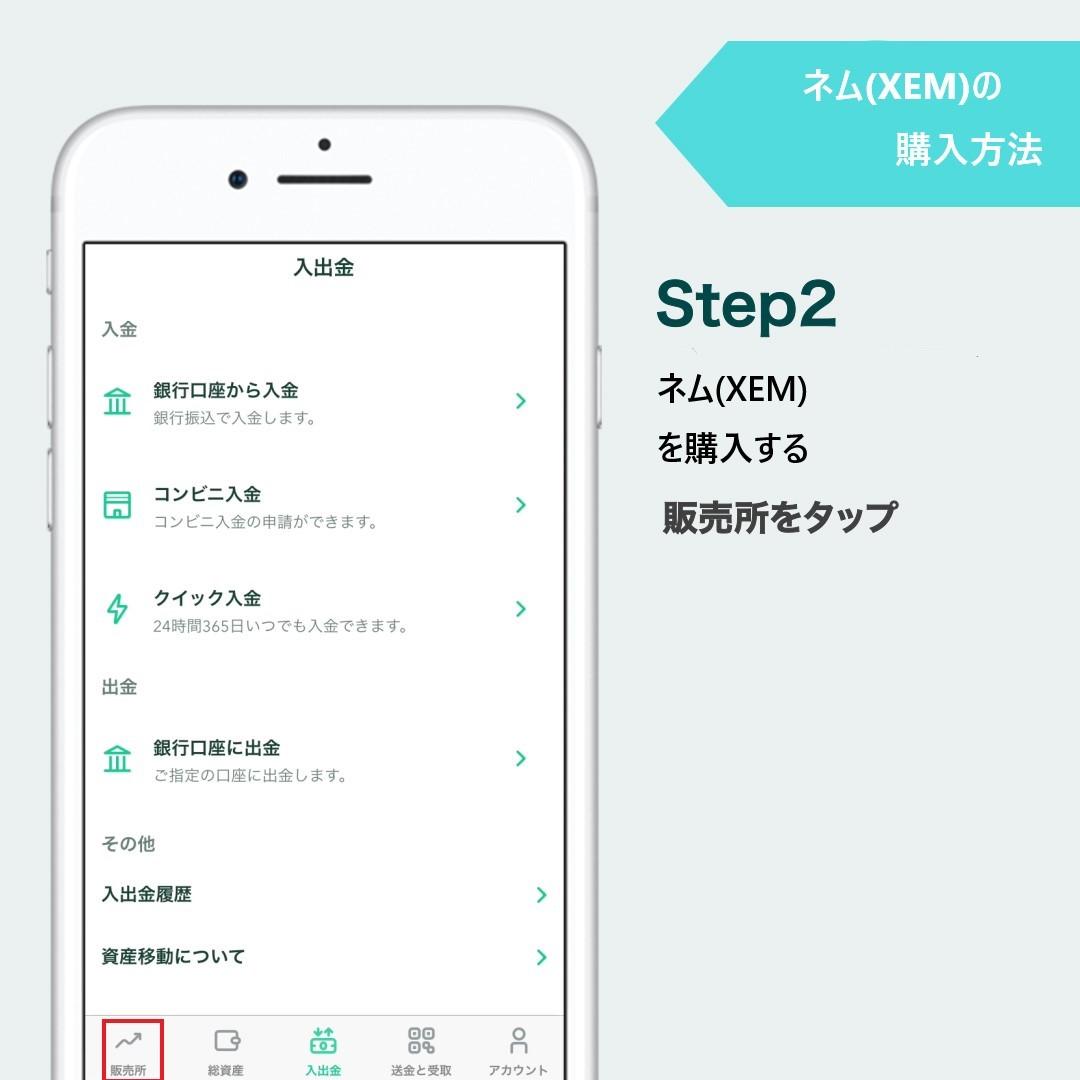 アプリで購入(XEM)