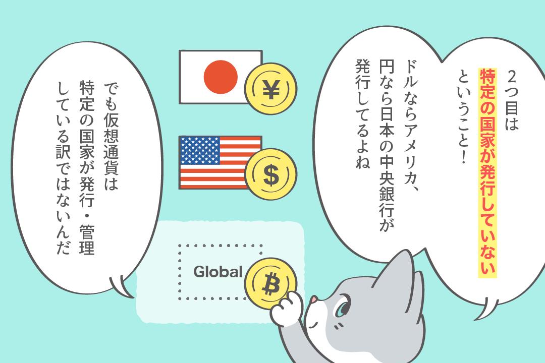 仮想通貨は特定の国家が発行していない