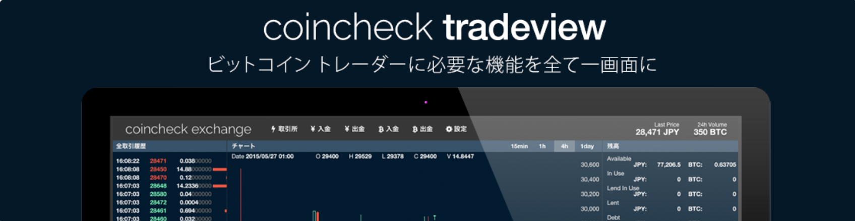 coincheck tradeview