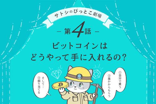 仮想通貨の漫画【第4話】ビットコインはどうやって手に入れるの?