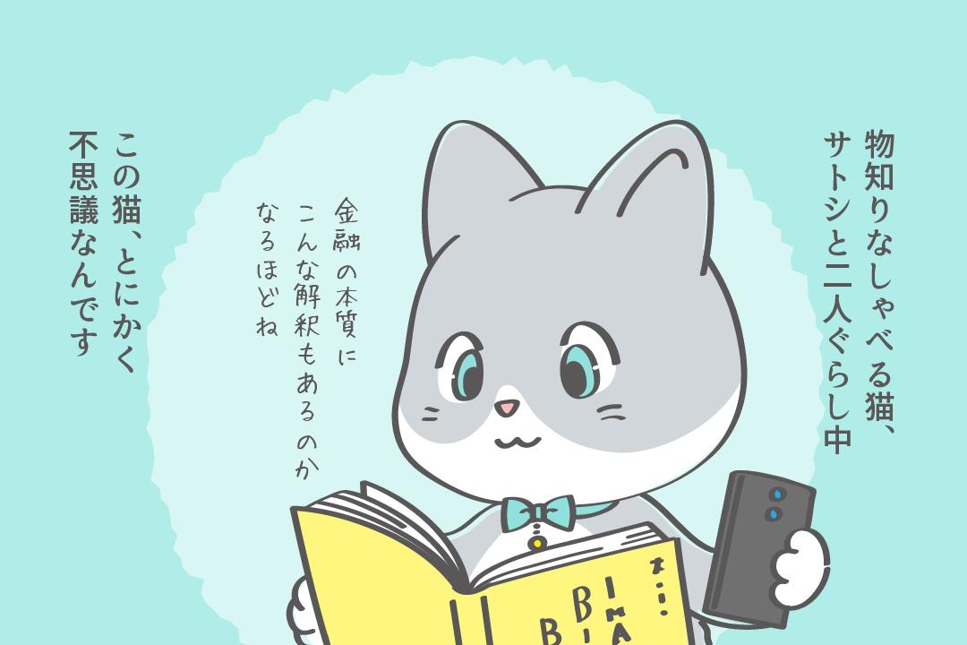 物知りなしゃべる猫、サトシと二人暮らし中。この猫、とにかく不思議なんです。