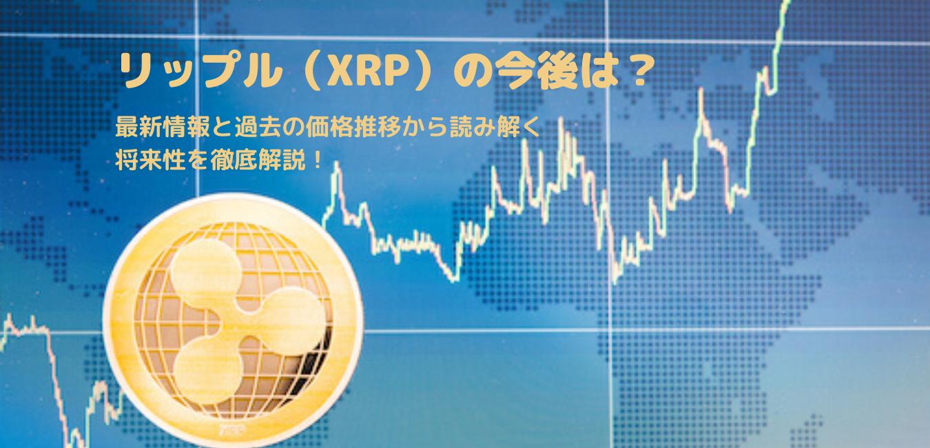 リップル(XRP)の今後は?2021年の最新情報と過去の価格推移から読み解く将来性を徹底解説!