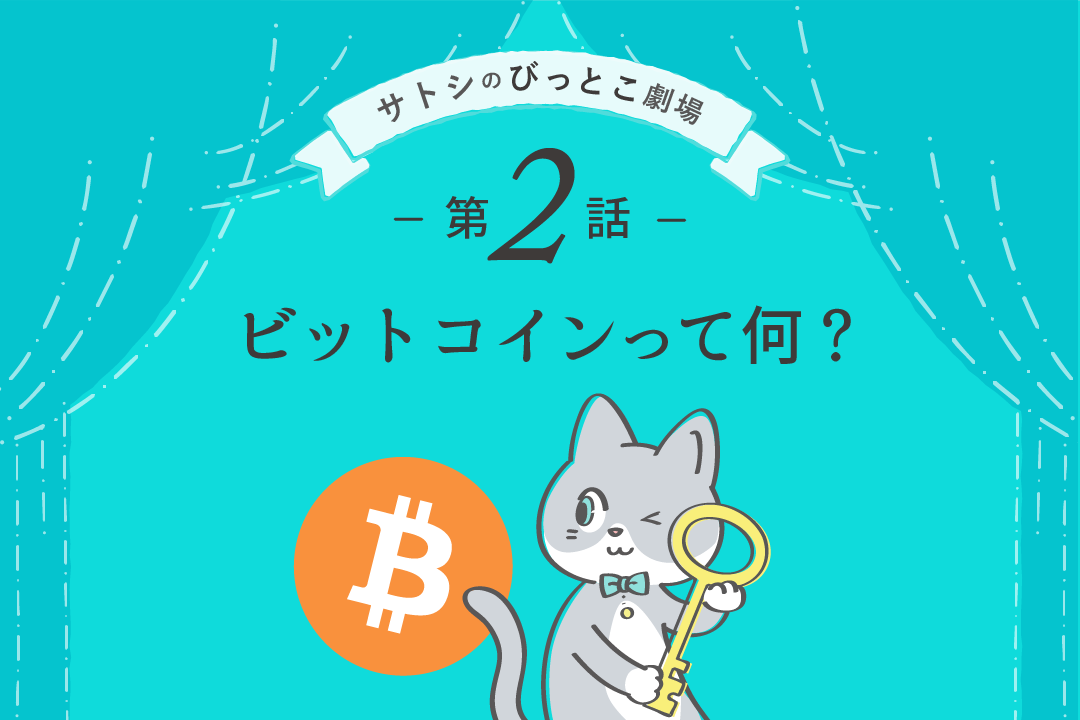 【第2話】ビットコインって何?