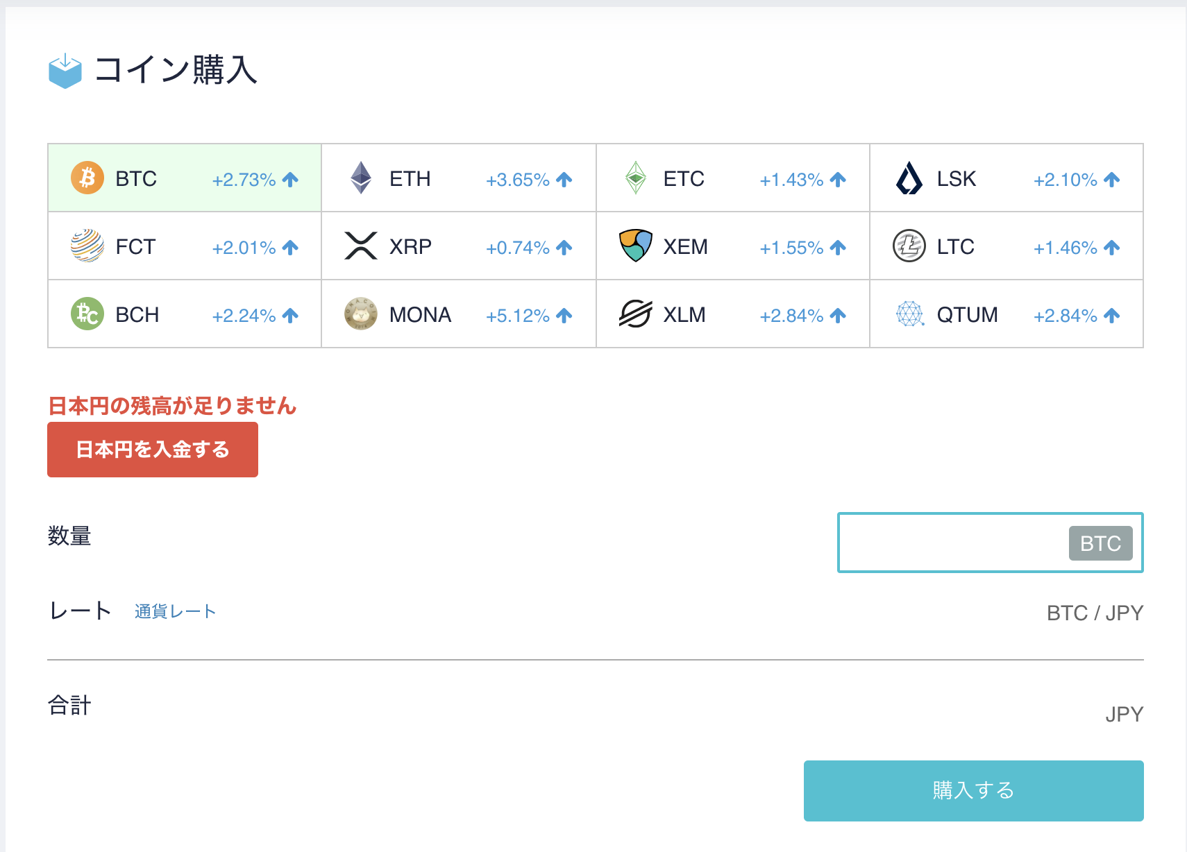 Coincheckの取り扱い仮想通貨