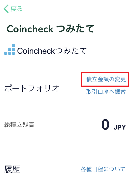 ビット コイン 積立