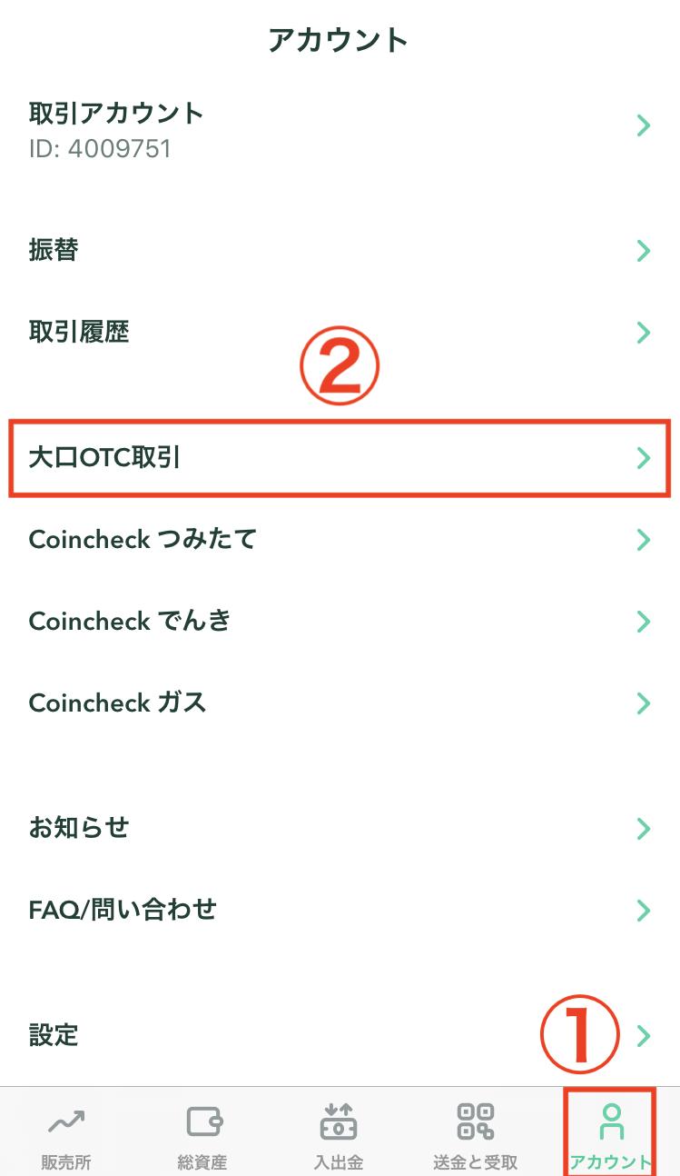 Coincheckアプリの大口OTC取引の使い方