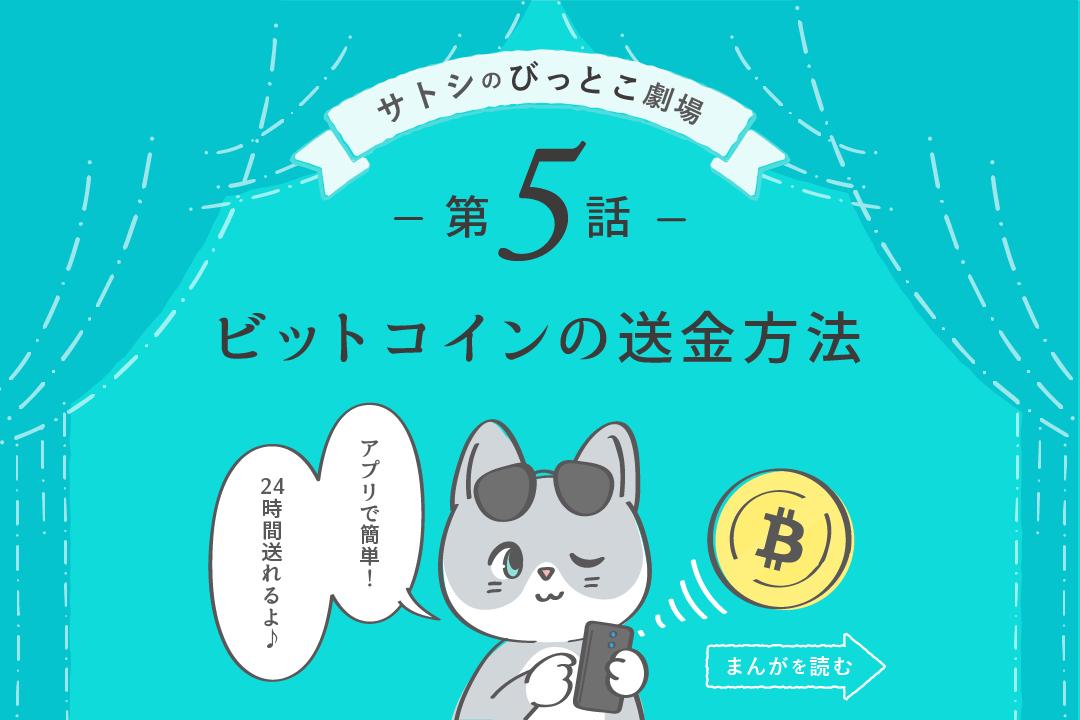 【第5話】ビットコインの送金方法