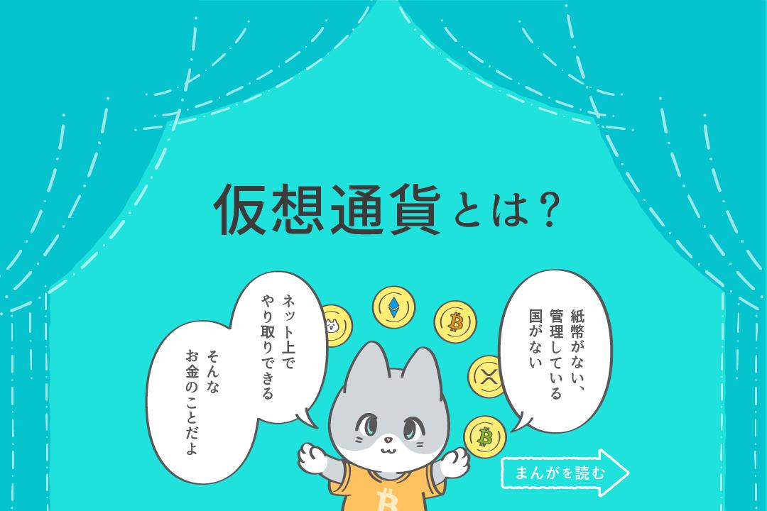 仮想通貨の漫画【第11話】仮想通貨とは?