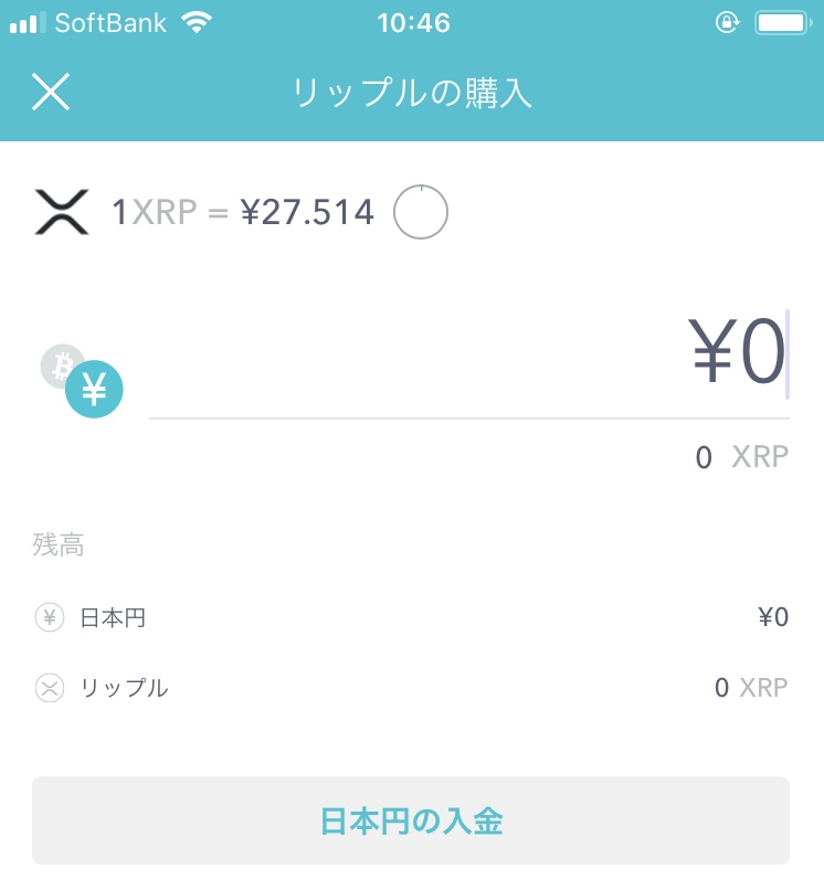 アプリで購入(XRP)